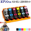 KUI互換 クマノミ互換インクカートリッジ 増量版 エプソン互換(EPSON互換) 6色セット KUI-6CL-L互換 セット内容(KUI-BK-L互換 KUI-C-L互換 KUI-M-L互換 KUI