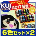 【期間限定特価・送料無料】 KUI-6CL-L互換 6色×2セット 増量版【ネコポス・送料無料】EP社 KUI互換シリーズ クマノミ互換 6色×2セッ…