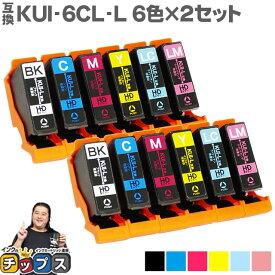 【送料無料】 KUI-6CL-L互換 6色×2セット 増量版【ネコポス・送料無料】エプソン互換(EPSON互換) KUI互換シリーズ クマノミ互換 6色×2セット 増量版【互換インクカートリッジ】