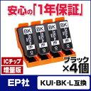KUI-BK-L互換 ブラック 増量版4本セット【ネコポス・送料無料】EP社 KUI互換シリーズ クマノミ互換 ブラック 増量版【…