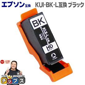 KUI-BK-L互換 ブラック 増量版【ネコポス・送料無料】エプソン互換(EPSON互換) KUI互換シリーズ クマノミ互換 ブラック 増量版【互換インクカートリッジ】