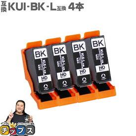 KUI-BK-L互換 ブラック 増量版4本セット【ネコポス・送料無料】エプソン互換(EPSON互換) KUI互換シリーズ クマノミ互換 ブラック 増量版【互換インクカートリッジ】