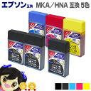 MKA+HNA エプソン互換(EPSON互換)エコタンク用 MKA(マラカス互換) HNA(ハーモニカ互換)の5色セット セット内容:MKA-BK(顔料ブラック)HNA-PB(フォトブラック)HNA-