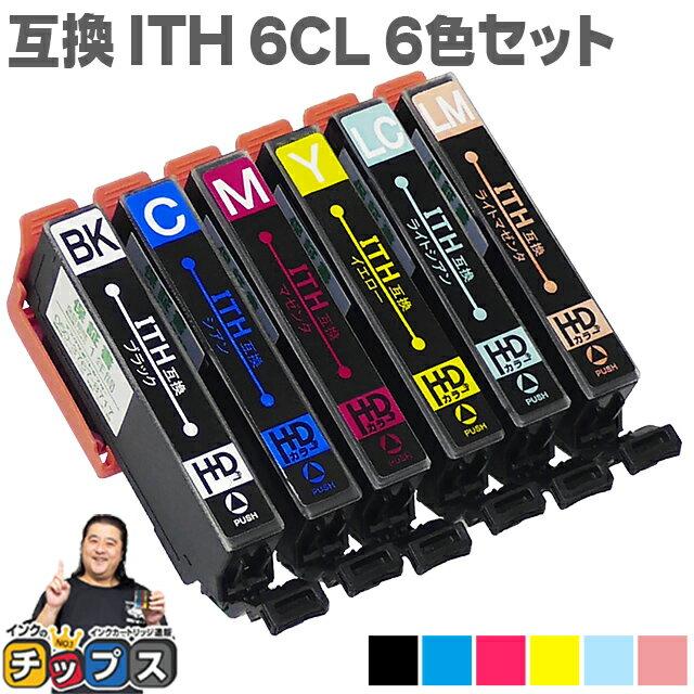 ITH-6CL互換 エプソン互換(EPSON互換) ITH互換シリーズ 6色セット セット内容:ITH-BK(ブラック) ITH-C(シアン) ITH-M(マゼンタ) ITH-Y(イエロー) ITH-LC(ライトシアン) ITH-LM(ライトマゼンタ) 【互換インクカートリッジ】 【ネコポスで送料無料】