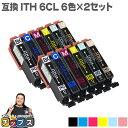 ITH-6CL-2SET互換 【安心一年保証】 エプソン互換(EPSON互換) ITH互換シリーズ 6色×2セット 【互換インクカートリ…