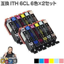 ITH-6CL-2SET互換 【安心一年保証】 エプソン互換(EPSON互換) ITH互換シリーズ 6色×2セット 【互換インクカートリッジ】 ネコポスで送料無料