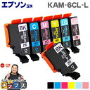 KAM-6CL-L カメ互換インクカートリッジ 増量版 エプソン互換(EPSON互換) 6色+黒1本セット KAM-6CL-L セット内容:KAM-BK-L KAM-C-L KAM-M-L KAM-Y-L KAM-LC-L KAM-LM-L 対象機種:EP-881AW EP-881AB EP-881AR EP-881AN【ネコポス送料無料】