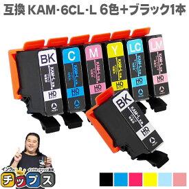 KAM-6CL-L カメ互換インクカートリッジ 増量版 エプソン互換(EPSON互換) 6色+黒1本セット KAM-6CL-L セット内容:KAM-BK-L KAM-C-L KAM-M-L KAM-Y-L KAM-LC-L KAM-LM-L 対象機種:EP-881AB EP-881AN EP-881AR EP-881AW EP-882AB EP-882AR EP-882AW【ネコポス送料無料】