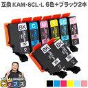 KAM-6CL-L カメ互換インク 増量版 エプソン互換(EPSON互換) KAM 6色+黒2本セット セット内容:KAM-BK-L KAM-C-L KAM-M-L KAM-Y-L KAM-LC-L KAM-LM-L 対象機種:EP-881AW EP-881AB EP-881AR EP-881AN【ネコポス送料無料】