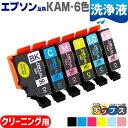KAM-6CL-L 洗浄用 6色セット 増量版 エプソン互換(EPSON互換) セット内容:KAM-BK-L KAM-C-L KAM-M-L KAM-Y-L KAM-L…