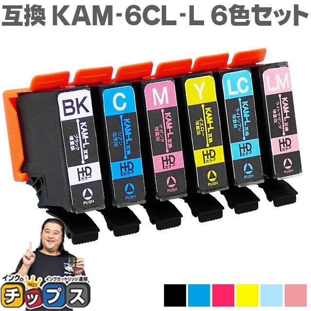 KAM-6CL-L カメ互換インクカートリッジ 増量版 エプソン互換(EPSON互換) 6色セット KAM-6CL-L セット内容:KAM-BK-L KAM-C-L KAM-M-L KAM-Y-L KAM-LC-L KAM-LM-L 対象機種:EP-881AW EP-881AB EP-881AR EP-881AN【ネコポス送料無料】