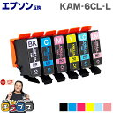 KAM-6CL-L 6色セット 増量版 エプソン互換(EPSON互換) セット内容:KAM-BK-L KAM-C-L KAM-M-L KAM-Y-L KAM-LC-L KAM-LM-L 対象機種:EP
