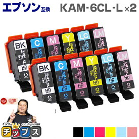 KAM-6CL-L カメ互換インクカートリッジ 増量版 エプソン互換(EPSON互換) 6色×2セット KAM-6CL-L セット内容:KAM-BK-L KAM-C-L KAM-M-L KAM-Y-L KAM-LC-L KAM-LM-L 対象機種:EP-881AB EP-881AN EP-881AR EP-881AW EP-882AB EP-882AR EP-882AW【ネコポス送料無料】