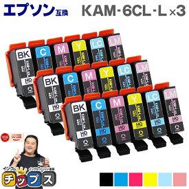 KAM-6CL-L カメ互換インクカートリッジ 増量版 エプソン互換(EPSON互換) 6色×3セット KAM-6CL-L セット内容:KAM-BK-L KAM-C-L KAM-M-L KAM-Y-L KAM-LC-L KAM-LM-L 対象機種:EP-881AB EP-881AN EP-881AR EP-881AW EP-882AB EP-882AR EP-882AW【宅配便商品・あす楽】