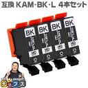 KAM-BK-L カメ互換インクカートリッジ 増量版 エプソン互換(EPSON互換) KAM ブラック4本セット KAM-BK-L-4SET セット内容:KAM-BK-L×4 対象機種:EP-881A
