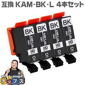 \マラソン期間限定!ポイント最大12倍のチャンス/KAM-BK-L カメ互換インクカートリッジ 増量版 エプソン互換(EPSON互換) KAM ブラック4本セット KAM-BK-L-4SET セット内容:KAM-BK-L×4 対象機種:EP-881AW EP-881AB EP-881AR EP-881AN【ネコポス送料無料】