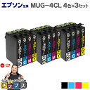 MUG-4CL マグカップ互換 インクカートリッジ エプソン互換(EPSON互換) 4色×3セット <全12本> MUG セット内容:MUG-BK MUG-C MUG-M MUG-Y 対象機種:EW-