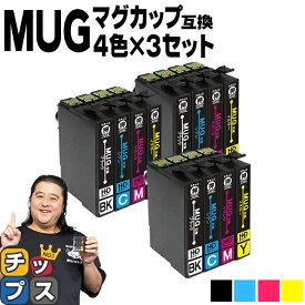 ★エントリーでP14倍★MUG-4CL マグカップ互換 インクカートリッジ エプソン互換(EPSON互換) 4色×3セット <全12本> MUG セット内容:MUG-BK MUG-C MUG-M MUG-Y 対象機種:EW-452A / EW-052A 【ネコポス送料無料】