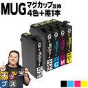 MUG-4CL マグカップ互換 インクカートリッジ エプソン互換(EPSON互換) 4色+黒1本セット<全5本> MUG セット内容:MUG-BK MUG-C MUG-M MUG-Y 対象機種:EW-