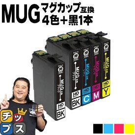 MUG-4CL マグカップ互換 インクカートリッジ エプソン互換(EPSON互換) 4色+黒1本セット<全5本> MUG セット内容:MUG-BK MUG-C MUG-M MUG-Y 対象機種:EW-452A / EW-052A 【ネコポス送料無料】