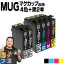 MUG-4CL マグカップ互換 インクカートリッジ エプソン互換(EPSON互換) 4色+黒2本セット<全6本> MUG セット内容:MUG-BK MUG-C MUG-M MUG-Y 対象機種:EW-