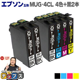 MUG-4CL マグカップ互換 インクカートリッジ エプソン互換(EPSON互換) 4色+黒2本セット<全6本> MUG セット内容:MUG-BK MUG-C MUG-M MUG-Y 対象機種:EW-452A / EW-052A 【ネコポス送料無料】