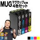MUG-4CL マグカップ互換 インクカートリッジ エプソン互換(EPSON互換) 4色セット MUG-4CL セット内容:MUG-BK MUG-C MUG-M MUG-Y 対象機種:EW-452A