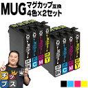 MUG-4CL マグカップ互換 インクカートリッジ エプソン互換(EPSON互換) 4色×2セット <全8本> MUG セット内容:MUG-BK MUG-C MUG-M MUG-Y 対象機種:EW-4