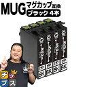 MUG-BK マグカップ互換インクカートリッジ エプソン互換(EPSON互換) MUG ブラック 4本セット 対象機種:EW-452A / EW-052A 関連商品: MUG-4CL MUG-BK M