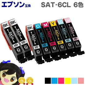 SAT-6CL エプソン互換(EPSON互換) SAT互換シリーズ 6色+黒2本セット 全8本 サツマイモ互換 対象機種:EP-712A / EP-812A / EP-813A / EP-713A セット内容:SAT-BK SAT-C SAT-M SAT-Y SAT-LC SAT-LM 【互換インクカートリッジ】 【ネコポスで送料無料】