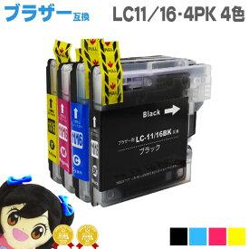 ★期間限定!ポイント最大12倍★ブラザー互換 LC11-4PK LC16-4PK 共通 4色パック<ネコポス送料無料>【互換インクカートリッジ】