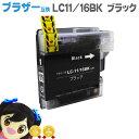 ブラザー互換 LC11BK LC16BK 共通 ブラック <ネコポス送料無料>【互換インクカートリッジ】