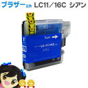 ブラザー互換 LC11C LC16C 共通 シアン <ネコポス送料無料>【互換インクカートリッジ】