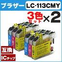 LC113C LC113M LC113Y ブラザー LC113シリーズ 3色×2セット LC113C (シアン) LC113M (マゼンタ) LC113Y (イエロー) ICチップ付で残量表示【互換イ