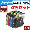 LC113-4PK 【ネコポスで送料無料】 ブラザーLC113-4PK お徳用4色セット ICチップ付残量表示 【互換インクカートリッジ】