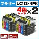 LC113-4PK 【2個セット★ネコポスで送料無料】 ブラザーLC113-4PK 4色×2個セット ICチップ付残量表示 【互換インクカートリッジ】