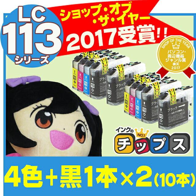 【送料無料】LC113 【全10本セット】 ブラザー LC113-4PK 4色×2セットにLC113BK ブラックを2本追加 ICチップ付残量表示 【互換インクカートリッジ】 【宅配便商品・あす楽】