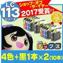 【送料無料】LC113 【全10本セット】 ブラザー LC113-4PK 4色×2セットにLC113BK ブラックを2本追加 ICチップ付残量表…