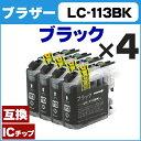 LC113BK 【4個セット★ネコポスで送料無料】 ブラザー LC113BK ブラック 4本セット ICチップ付残量表示 【互換インクカートリッジ】