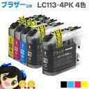LC113-4PK 【黒もう1本★ネコポスで送料無料】ブラザー互換LC113-4PK 4色+LC113BK 黒 ICチップ付残量表示 【互換インクカートリッジ】