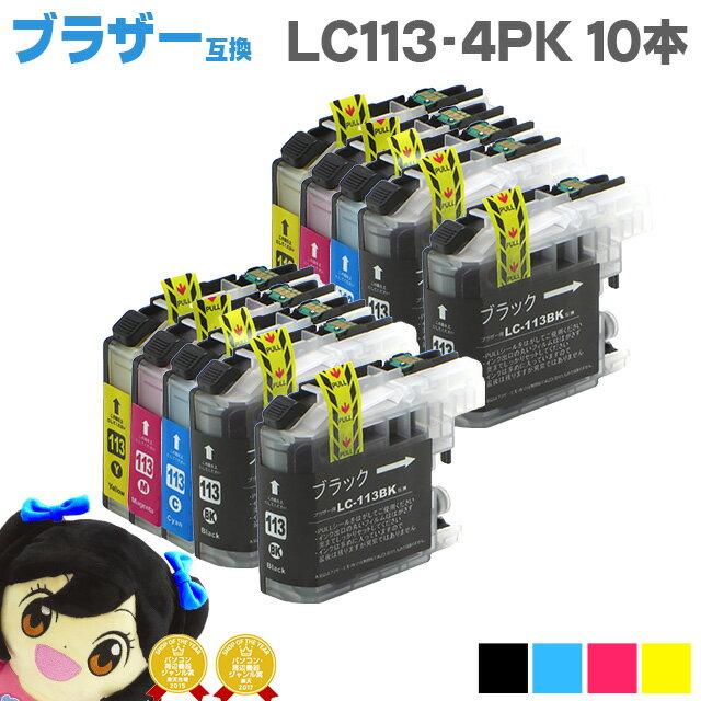 【送料無料】LC113 【全10本セット】 ブラザー互換 LC113-4PK 4色×2セットにLC113BK ブラックを2本追加 ICチップ付残量表示 【互換インクカートリッジ】 【宅配便商品・あす楽】