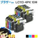 【送料無料】LC113 【全10本セット】 ブラザー互換 LC113-4PK 4色×2セットにLC113BK ブラックを2本追加 ICチップ付残…