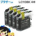 LC113BK 【4個セット★ネコポスで送料無料】 ブラザー互換 LC113BK ブラック 4本セット ICチップ付残量表示 【互換インクカートリッジ】