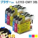 LC113C LC113M LC113Y ブラザー互換 LC113シリーズ 3色×2セット LC113C (シアン) LC113M (マゼンタ) LC113Y (イエロー) ICチップ付で残量表示<ネコポス送料無料>【互換インクカートリッジ】 ブラザー互換 LC113C LC113M LC113Y LC113シリーズ