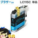 【ICチップ付】ブラザー互換 LC115C シアン (LC113C増量版)<ネコポス送料無料>【互換インクカートリッジ】