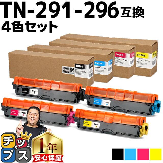 TN-291 + TN-296 4色セット カラー大容量<日本製パウダー使用>ブラザー互換【互換トナーカートリッジ】 TN-291 TN-296 シリーズ HL-3170CDW / MFC-9340CDW用【宅配便商品・あす楽】
