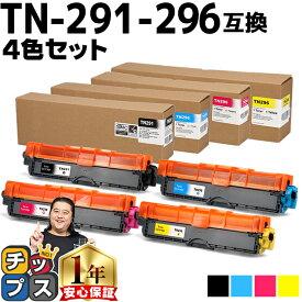 【送料無料】 TN-291 + TN-296 4色セット カラー大容量<日本製パウダー使用>ブラザー互換【互換トナーカートリッジ】 TN-291 TN-296 シリーズ HL-3170CDW / MFC-9340CDW用【宅配便商品・あす楽】