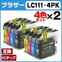 LC111-4PK 【2個セット★ネコポスで送料無料】 ブラザー LC111-4PK (4色セット)×2 ICチップ付残量表示 【互換インクカートリッジ】