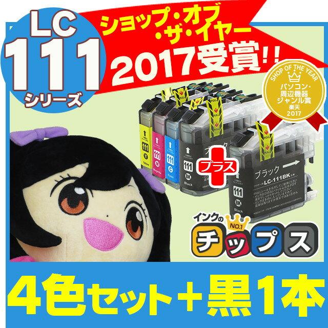 LC111-4PK 【黒もう1本★ ネコポスで送料無料】ブラザー互換 LC111-4PK の4色+LC111BK 黒 ICチップ付残量表示 【互換インクカートリッジ】