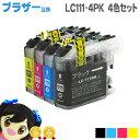 LC111-4PK 【ネコポスで送料無料】 ブラザー互換 LC111-4PK 4色セット(ブラック、シアン、マゼンタ、イエロー)ICチップ付残量表示 【互換インクカートリッジ】